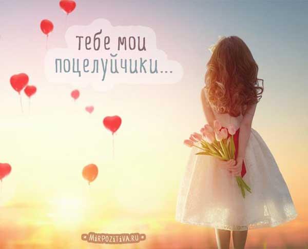 Картинки Люблю, целую, обнимаю! (130 фото)