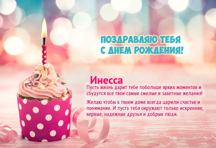 Прикольные картинки и открытки С Днем Рождения Инесса (125 открыток)