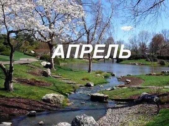 Красивые картинки про апрель (130 фото)