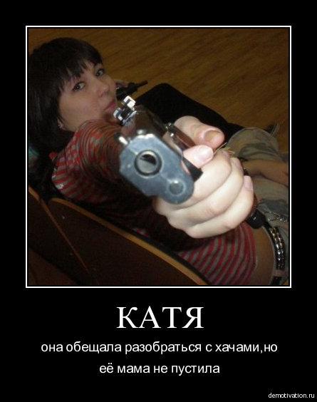Прикольные картинки про Катю (81 фото)