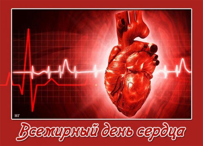 Картинки 29 сентября Всемирный День Сердца (73 фото)