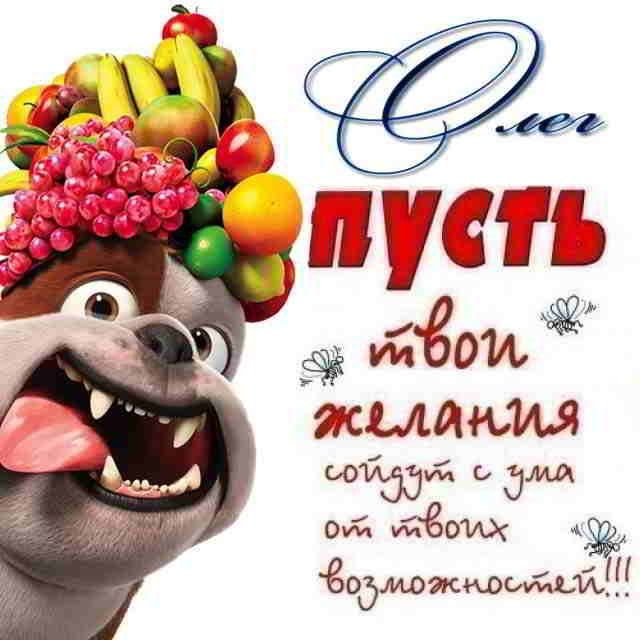 Прикольные картинки и открытки С Днем Рождения Олег (124 фото)