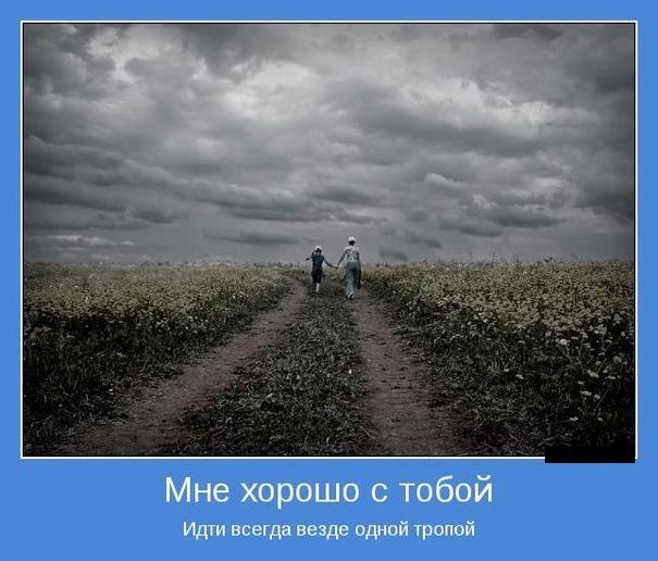 Картинки мне с тобой хорошо (65 фото)