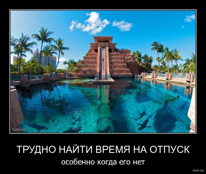 Прикольные картинки про отпуск с надписями (211 фото)