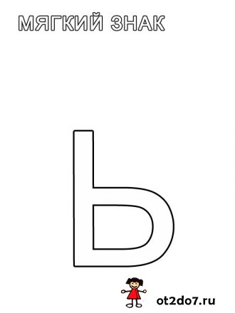 Картинки алфавит (80 фото)