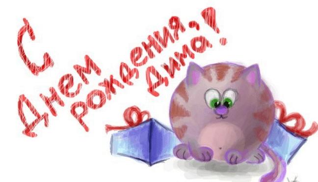 Прикольные картинки и открытки С Днем Рождения Дмитрий (65 открыток)