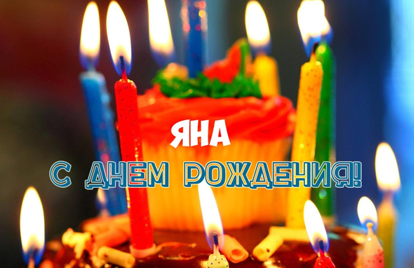 Прикольные картинки и открытки С Днем Рождения Яна (130 фото)