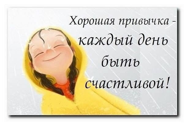 Картинки Будьте счастливы! (100 фото)