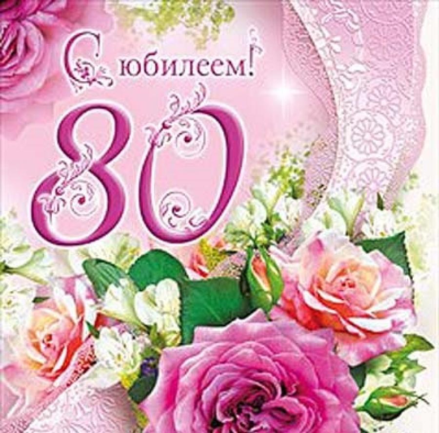 Красивые картинки с юбилеем женщине (94 открытки)