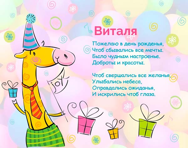 Красивые картинки С Днем Рождения Виталий (130 открыток)