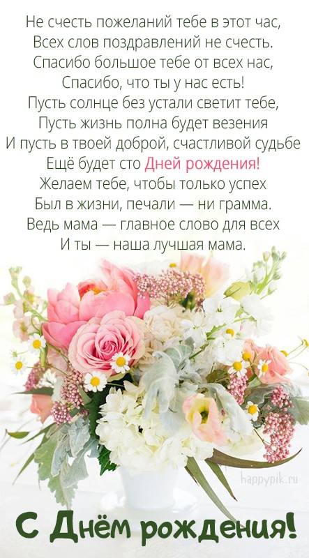Картинки С Днем Рождения Мама (130 открыток)