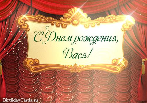 Красивые картинки С Днем Рождения Василий (155 открыток)