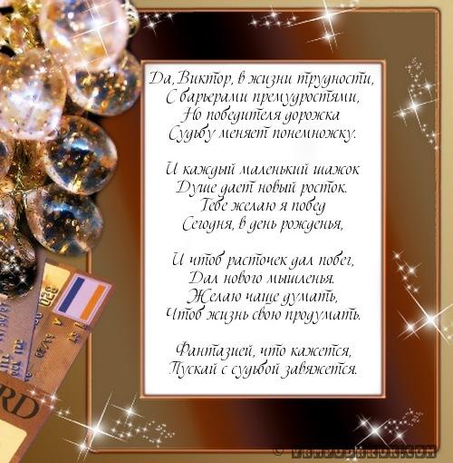 Красивые картинки С Днем Рождения Виктор (115 открыток)