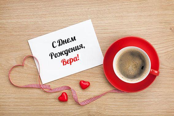 Красивые картинки С Днем Рождения Вера (107 открыток)