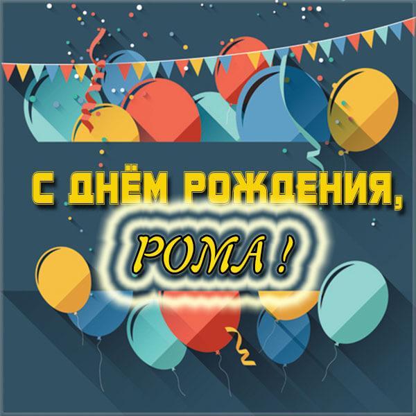 Прикольные картинки и открытки С Днем Рождения Роман (111 фото)