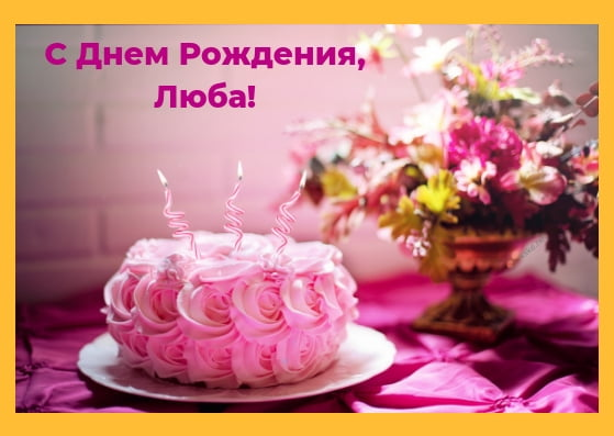 Красивые картинки С Днем Рождения Любовь (115 открыток)