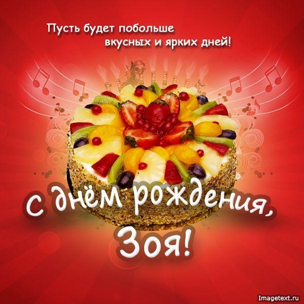 Прикольные картинки и открытки С Днем Рождения Зоя (134 открытки)