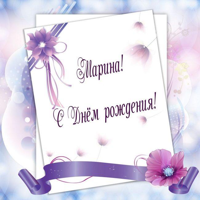 Красивые картинки С Днем Рождения Марина (130 открыток)