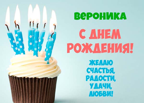 Красивые картинки С Днем Рождения Вероника (160 открыток)