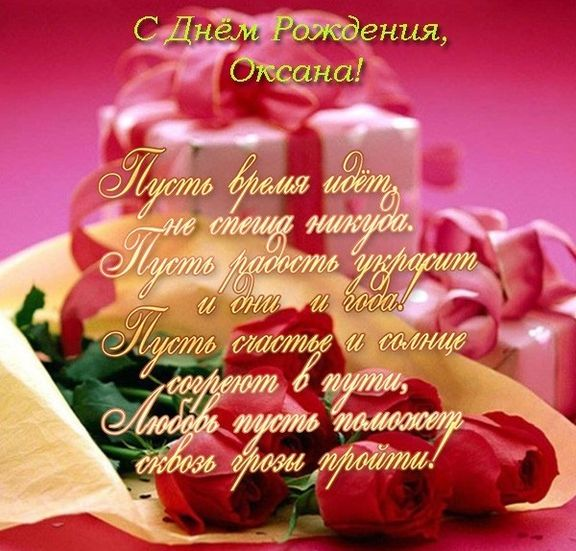 Прикольные картинки и открытки С Днем Рождения Оксана (105 фото)