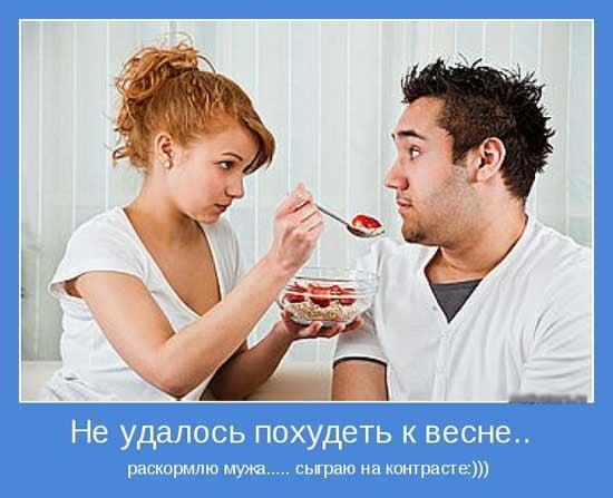 Прикольные картинки про мужа и жену (145 фото)