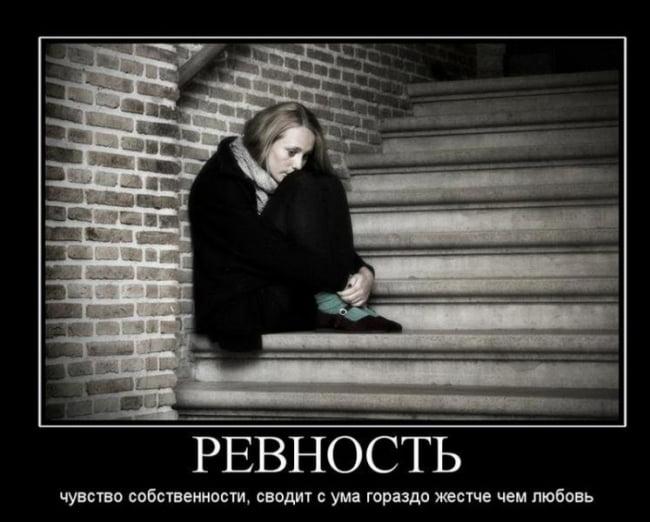 Картинки про ревность (161 фото)